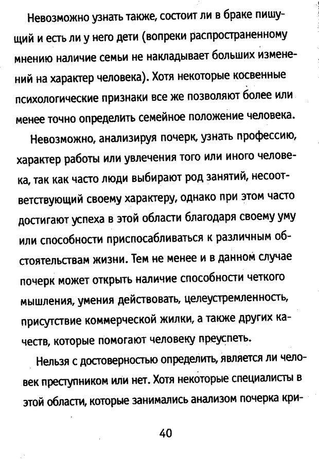 DJVU. Почерк и характер. Соломевич В. И. Страница 41. Читать онлайн