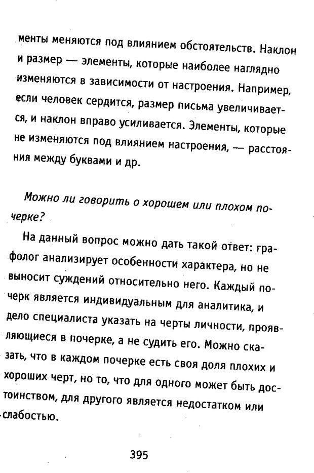 DJVU. Почерк и характер. Соломевич В. И. Страница 410. Читать онлайн