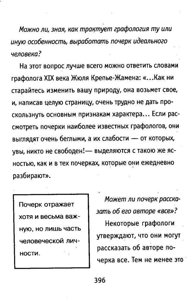 DJVU. Почерк и характер. Соломевич В. И. Страница 411. Читать онлайн