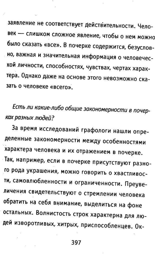 DJVU. Почерк и характер. Соломевич В. И. Страница 412. Читать онлайн