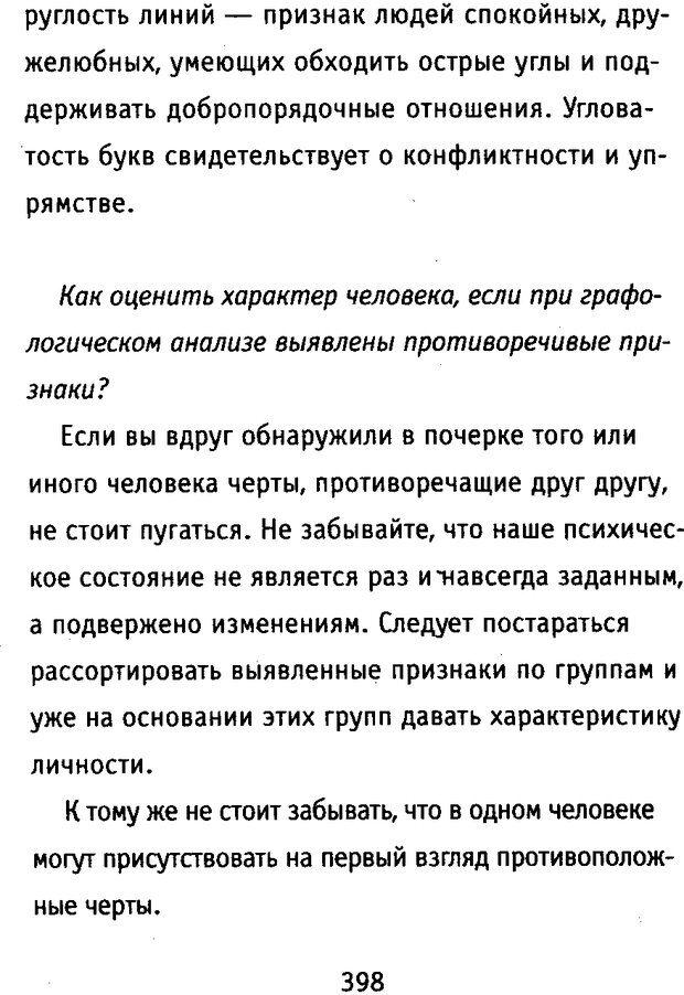 DJVU. Почерк и характер. Соломевич В. И. Страница 413. Читать онлайн