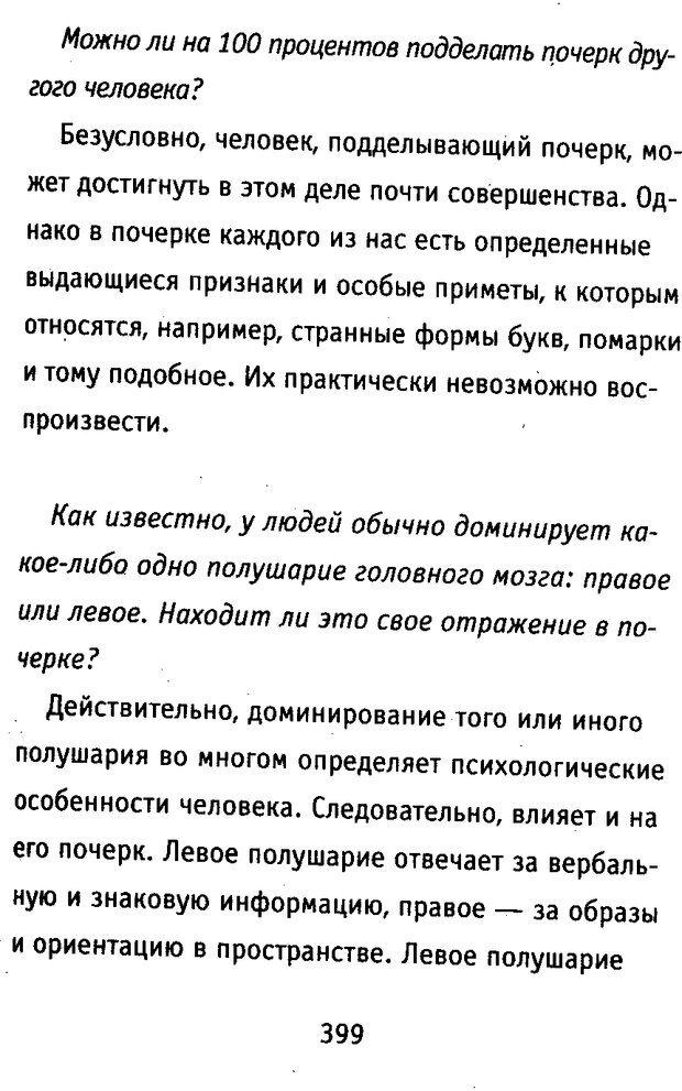DJVU. Почерк и характер. Соломевич В. И. Страница 414. Читать онлайн