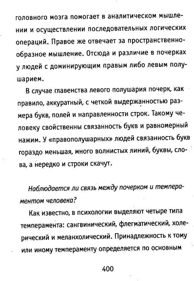 DJVU. Почерк и характер. Соломевич В. И. Страница 415. Читать онлайн