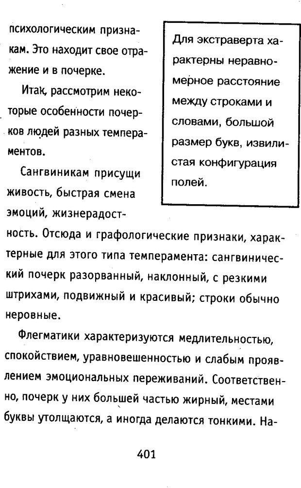DJVU. Почерк и характер. Соломевич В. И. Страница 416. Читать онлайн