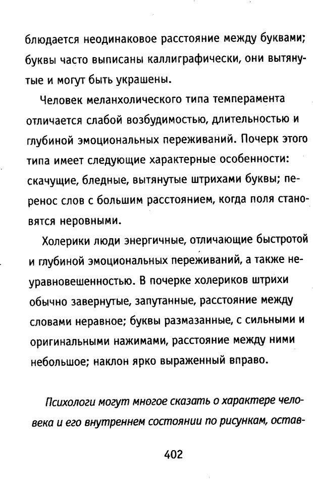 DJVU. Почерк и характер. Соломевич В. И. Страница 417. Читать онлайн