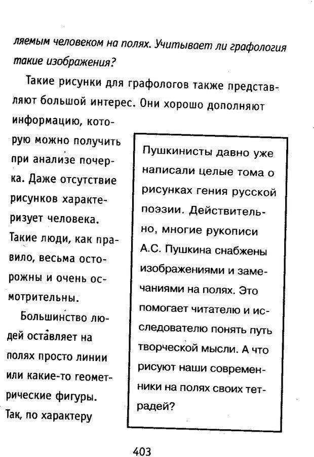 DJVU. Почерк и характер. Соломевич В. И. Страница 418. Читать онлайн