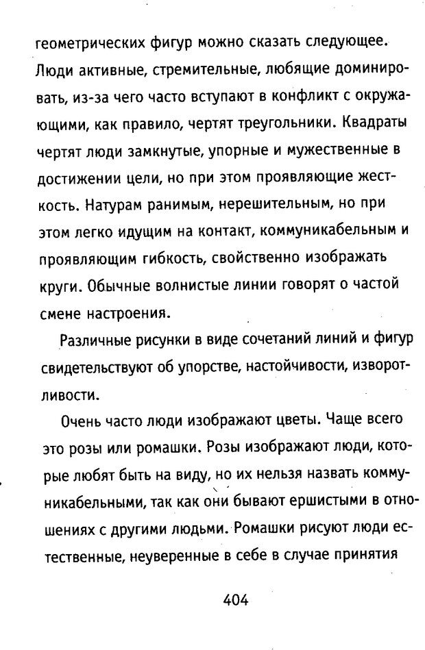 DJVU. Почерк и характер. Соломевич В. И. Страница 419. Читать онлайн