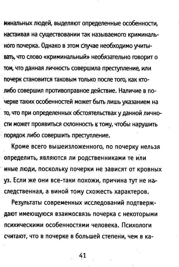 DJVU. Почерк и характер. Соломевич В. И. Страница 42. Читать онлайн