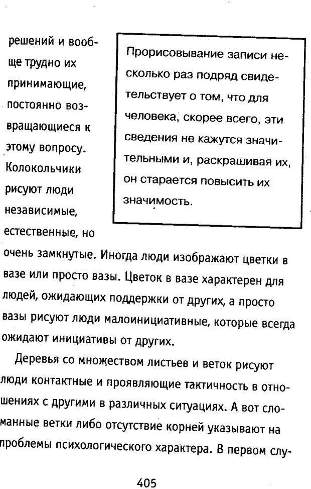 DJVU. Почерк и характер. Соломевич В. И. Страница 420. Читать онлайн