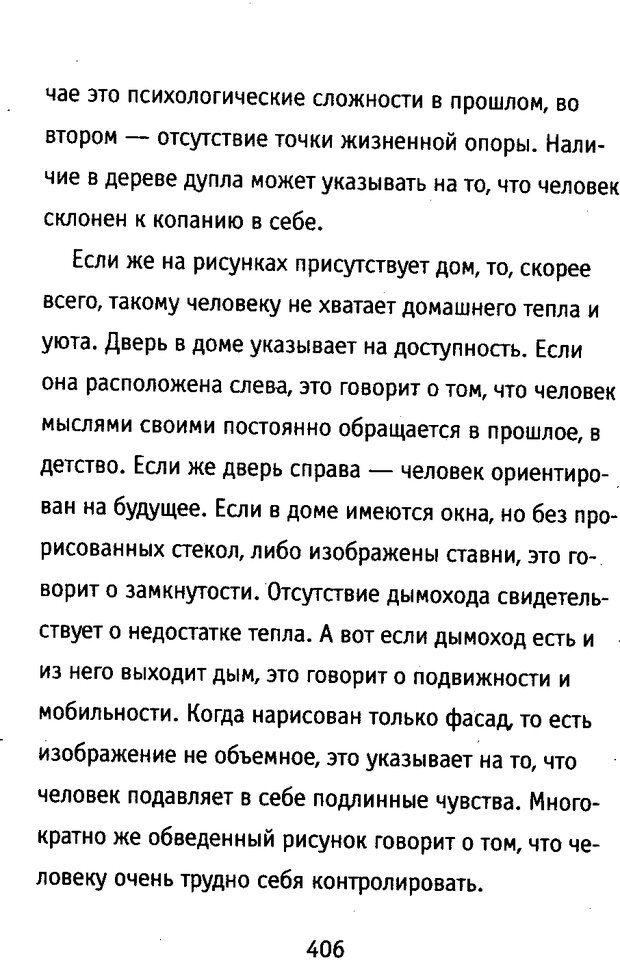 DJVU. Почерк и характер. Соломевич В. И. Страница 421. Читать онлайн