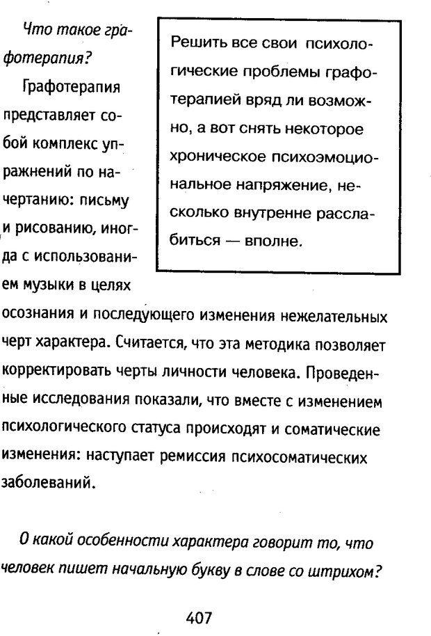 DJVU. Почерк и характер. Соломевич В. И. Страница 422. Читать онлайн