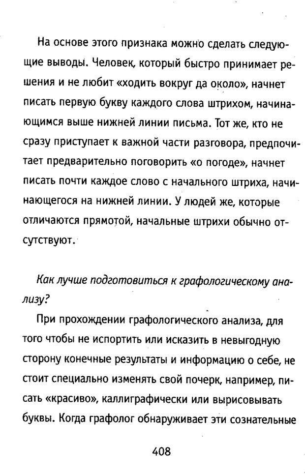 DJVU. Почерк и характер. Соломевич В. И. Страница 423. Читать онлайн