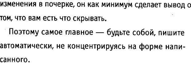 DJVU. Почерк и характер. Соломевич В. И. Страница 424. Читать онлайн