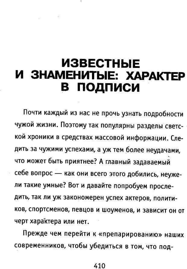 DJVU. Почерк и характер. Соломевич В. И. Страница 425. Читать онлайн