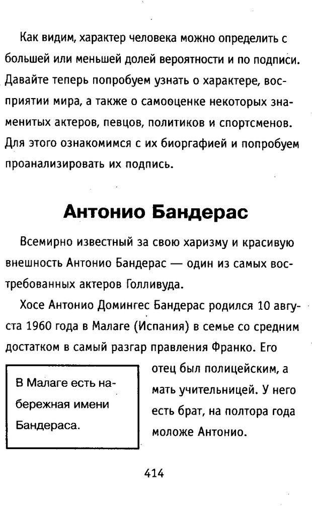 DJVU. Почерк и характер. Соломевич В. И. Страница 429. Читать онлайн
