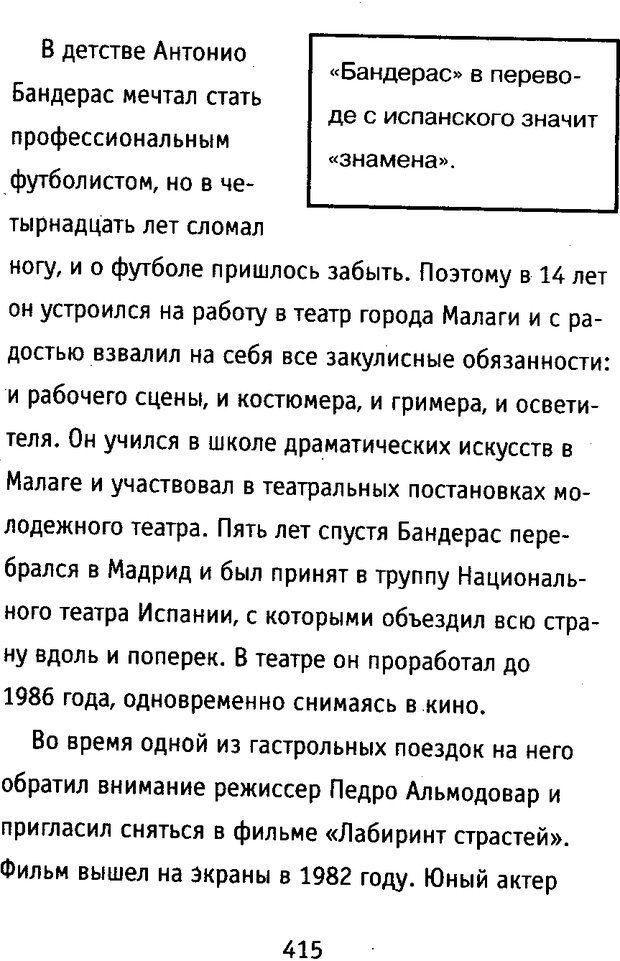 DJVU. Почерк и характер. Соломевич В. И. Страница 430. Читать онлайн