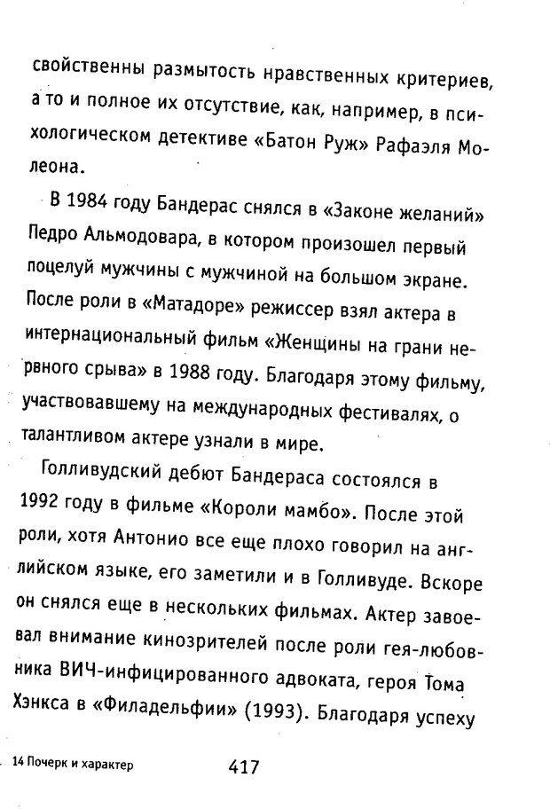 DJVU. Почерк и характер. Соломевич В. И. Страница 432. Читать онлайн