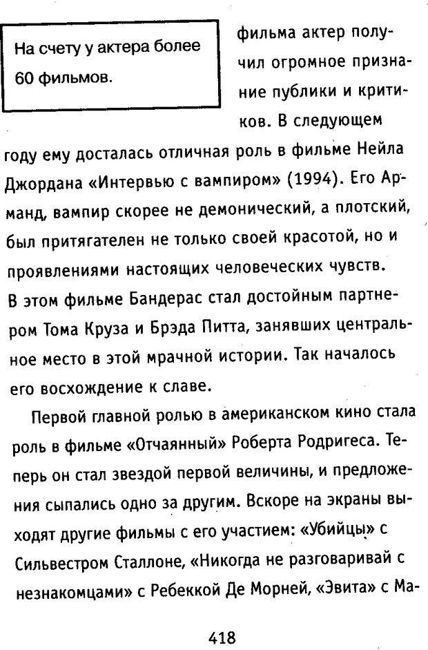 DJVU. Почерк и характер. Соломевич В. И. Страница 433. Читать онлайн