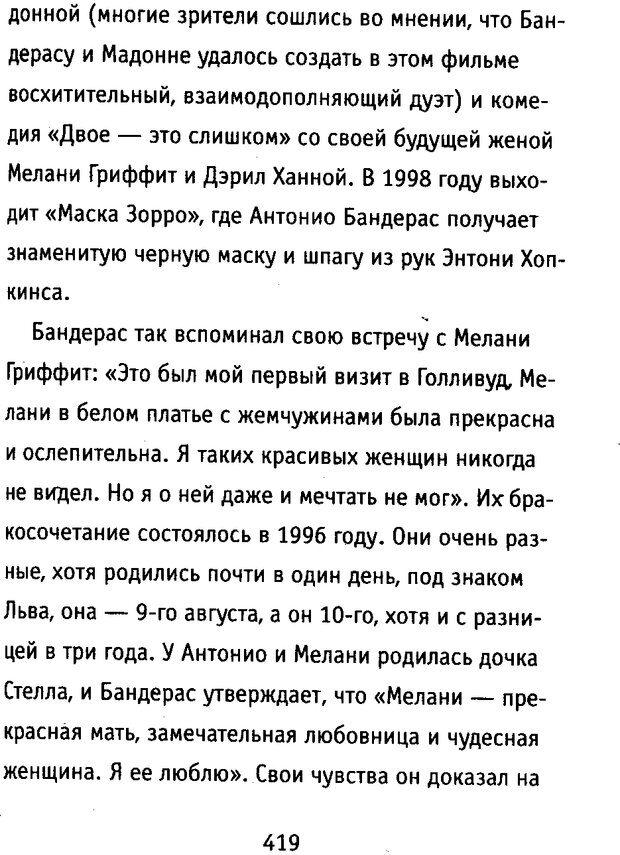 DJVU. Почерк и характер. Соломевич В. И. Страница 434. Читать онлайн