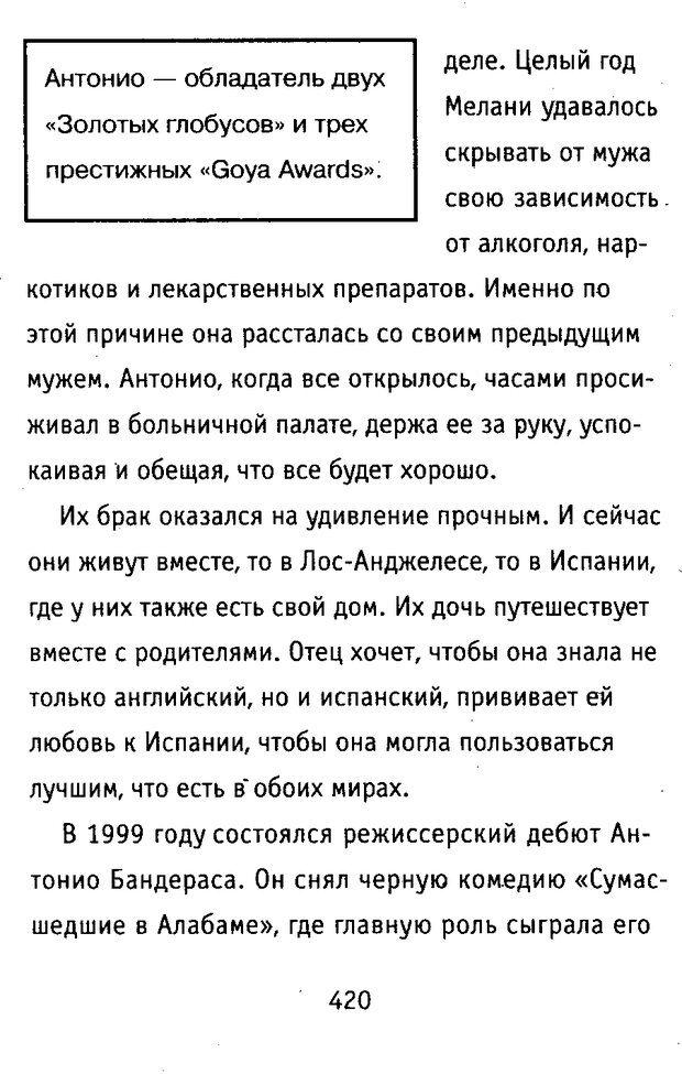 DJVU. Почерк и характер. Соломевич В. И. Страница 435. Читать онлайн