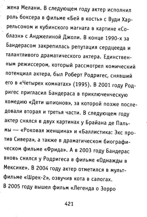 DJVU. Почерк и характер. Соломевич В. И. Страница 436. Читать онлайн