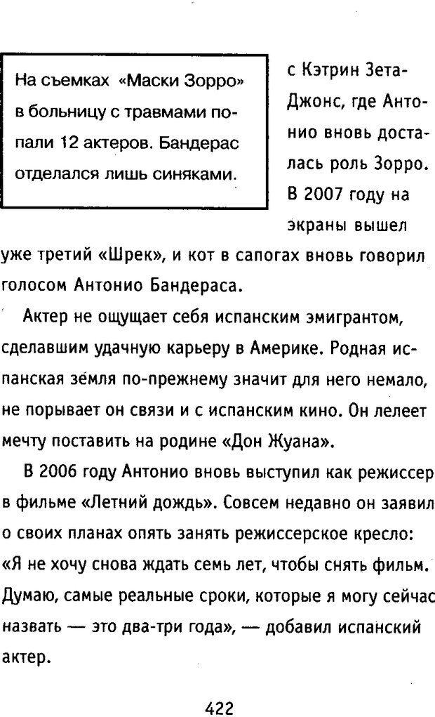 DJVU. Почерк и характер. Соломевич В. И. Страница 437. Читать онлайн