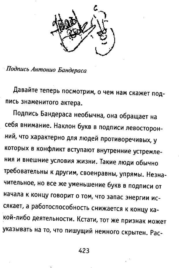 DJVU. Почерк и характер. Соломевич В. И. Страница 438. Читать онлайн