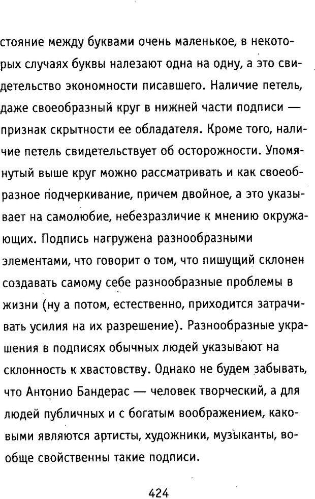 DJVU. Почерк и характер. Соломевич В. И. Страница 439. Читать онлайн