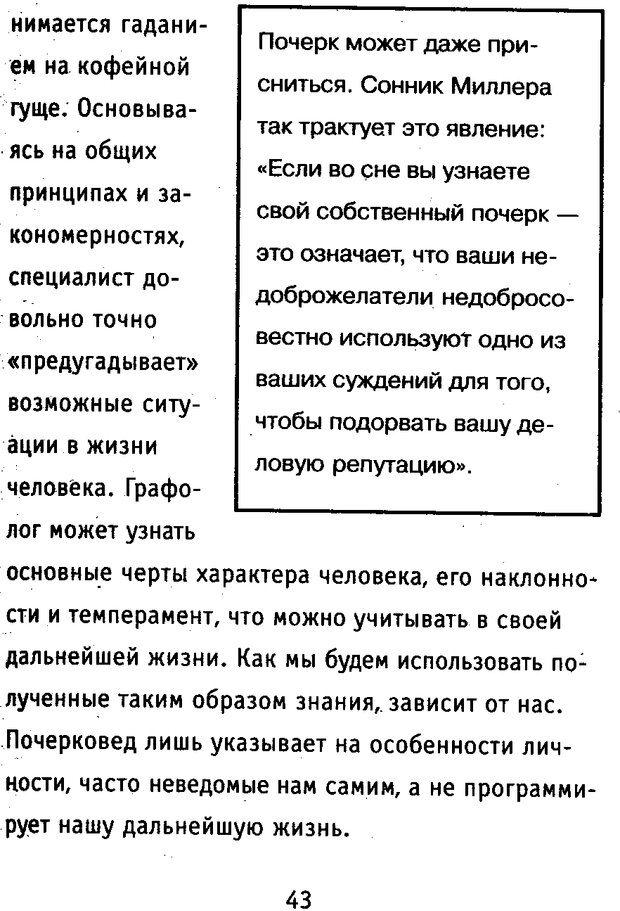 DJVU. Почерк и характер. Соломевич В. И. Страница 44. Читать онлайн