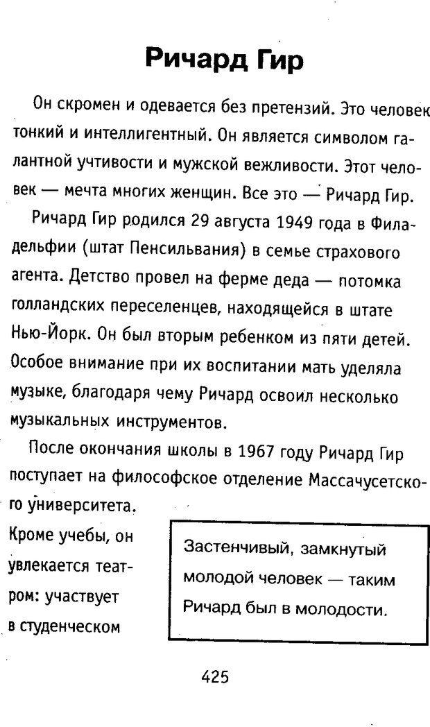 DJVU. Почерк и характер. Соломевич В. И. Страница 440. Читать онлайн