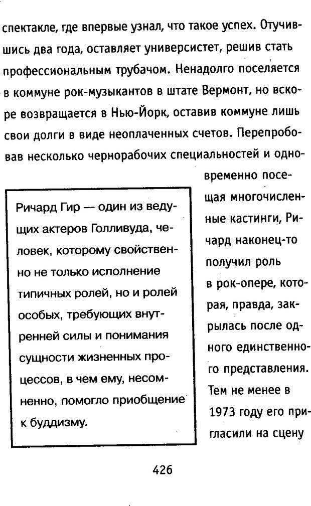 DJVU. Почерк и характер. Соломевич В. И. Страница 441. Читать онлайн