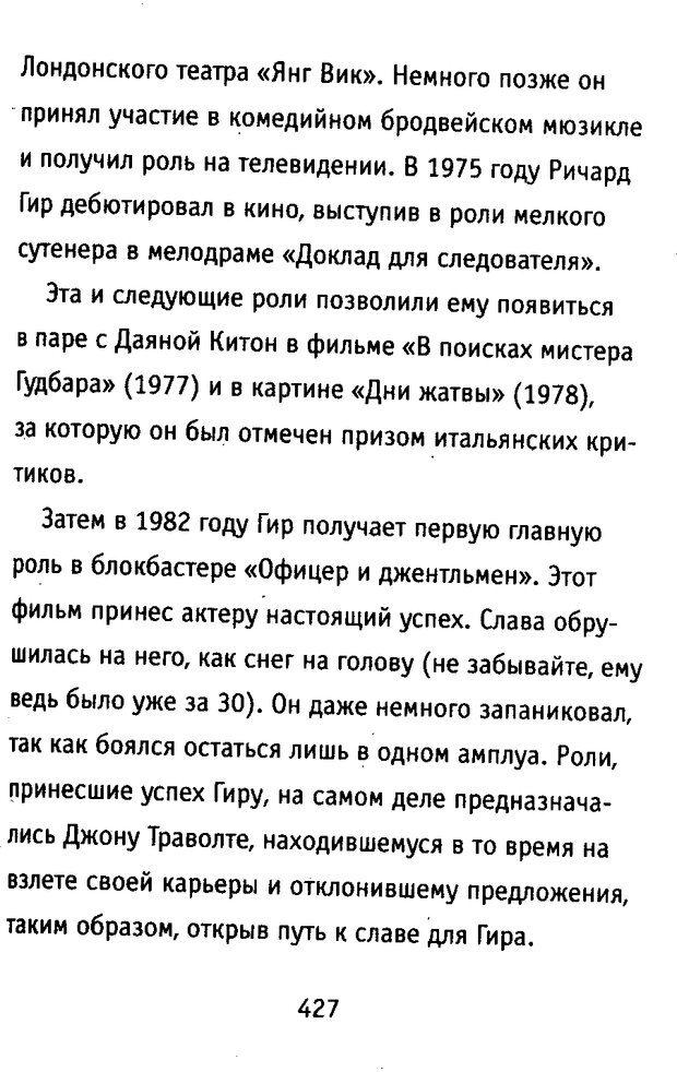 DJVU. Почерк и характер. Соломевич В. И. Страница 442. Читать онлайн