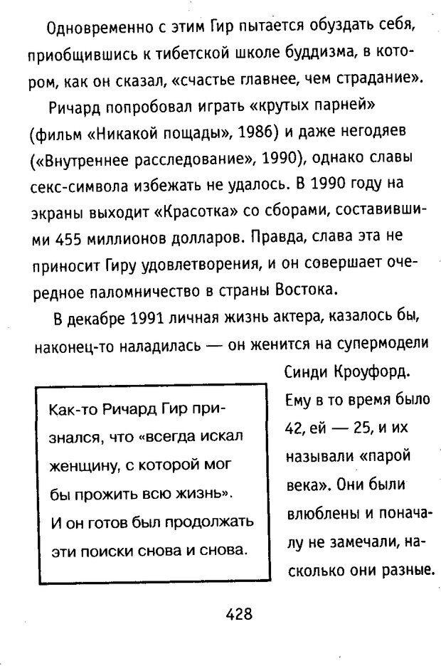 DJVU. Почерк и характер. Соломевич В. И. Страница 443. Читать онлайн