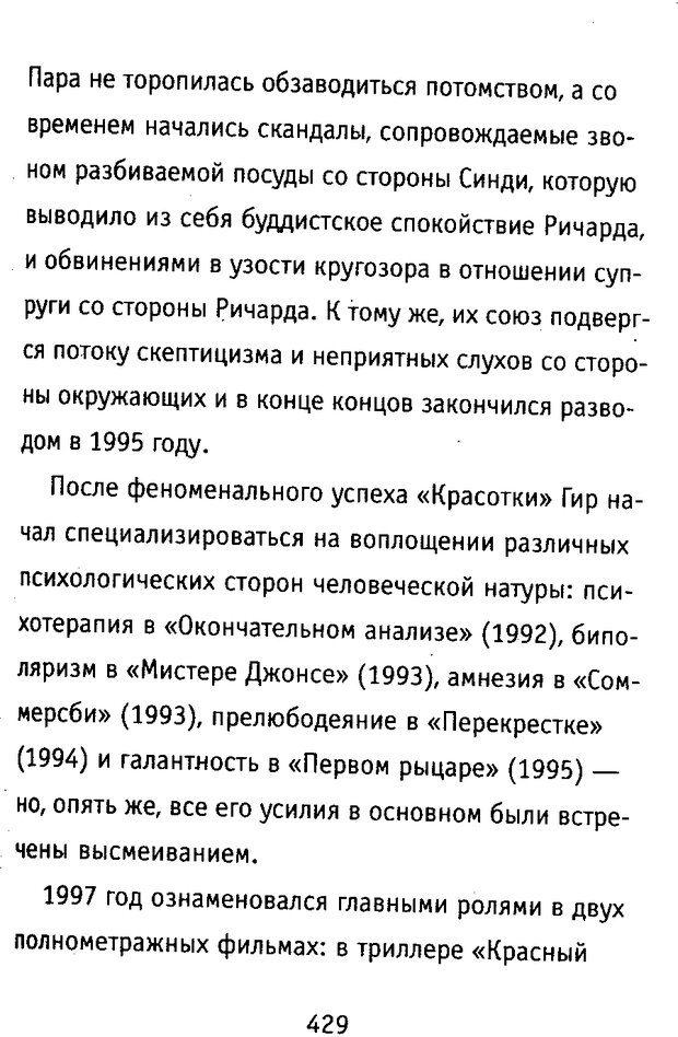 DJVU. Почерк и характер. Соломевич В. И. Страница 444. Читать онлайн
