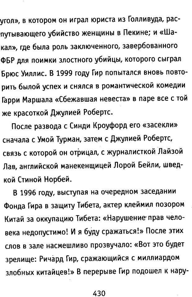 DJVU. Почерк и характер. Соломевич В. И. Страница 445. Читать онлайн