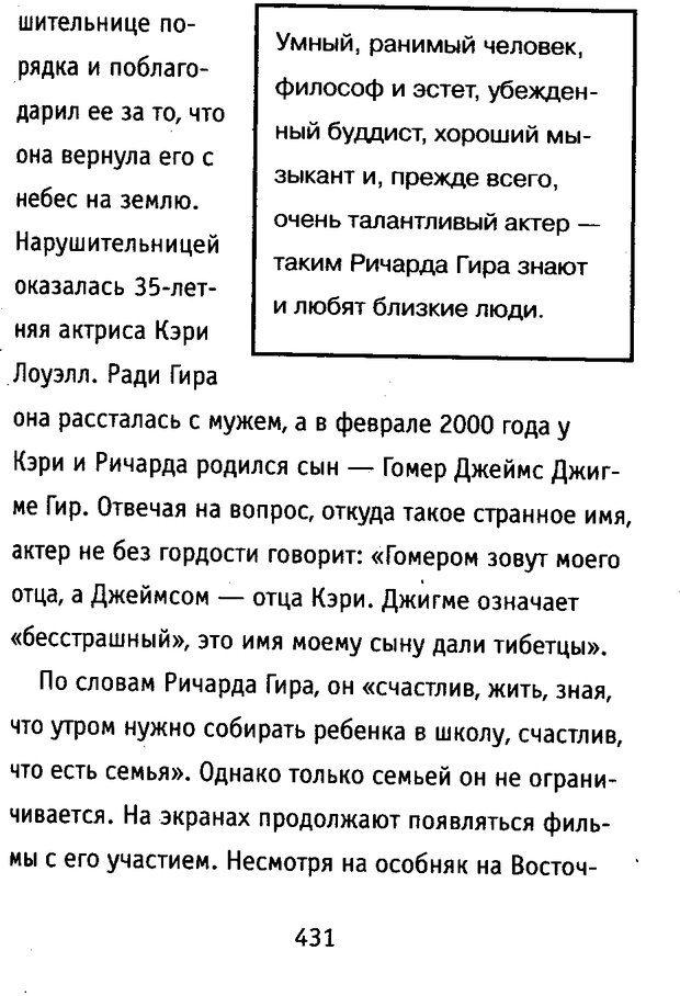 DJVU. Почерк и характер. Соломевич В. И. Страница 446. Читать онлайн