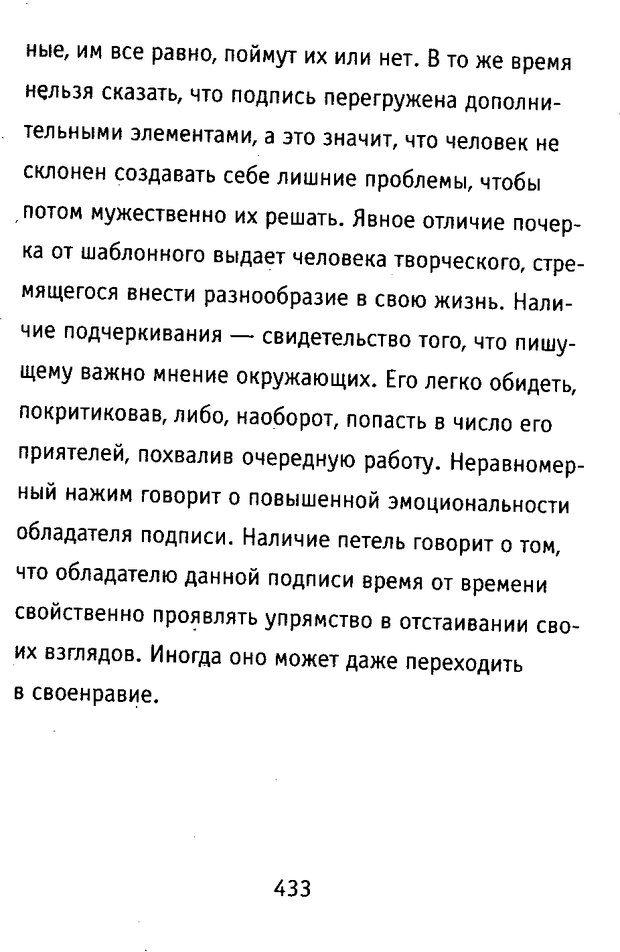 DJVU. Почерк и характер. Соломевич В. И. Страница 448. Читать онлайн