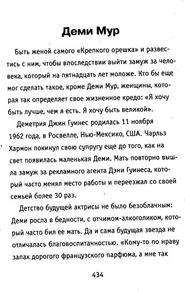DJVU. Почерк и характер. Соломевич В. И. Страница 449. Читать онлайн