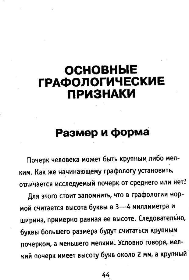 DJVU. Почерк и характер. Соломевич В. И. Страница 45. Читать онлайн