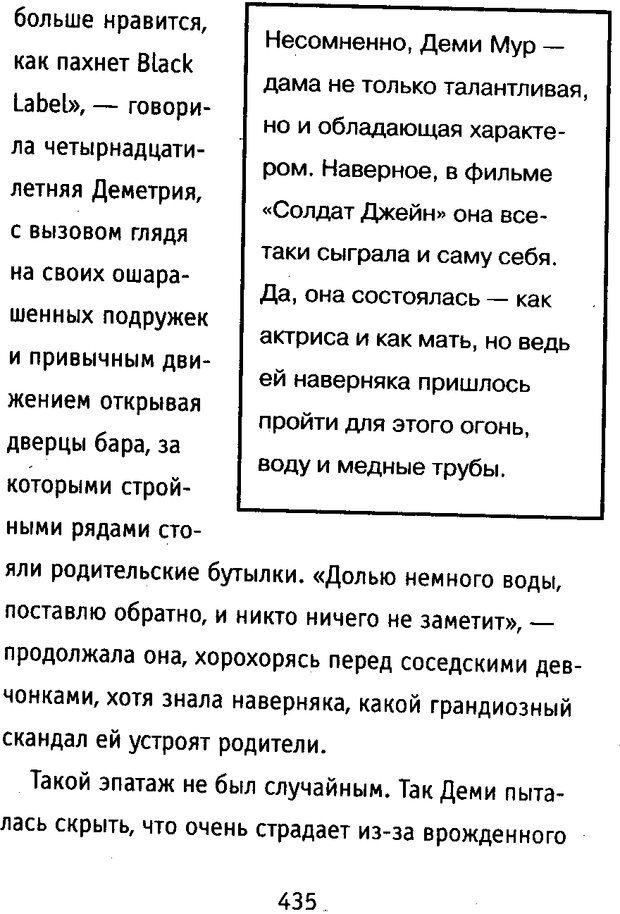 DJVU. Почерк и характер. Соломевич В. И. Страница 450. Читать онлайн
