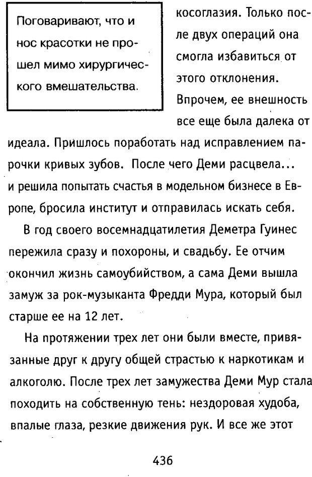 DJVU. Почерк и характер. Соломевич В. И. Страница 451. Читать онлайн