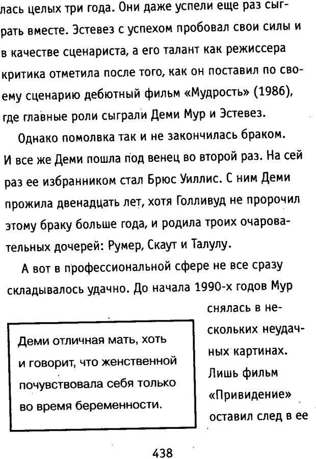 DJVU. Почерк и характер. Соломевич В. И. Страница 453. Читать онлайн