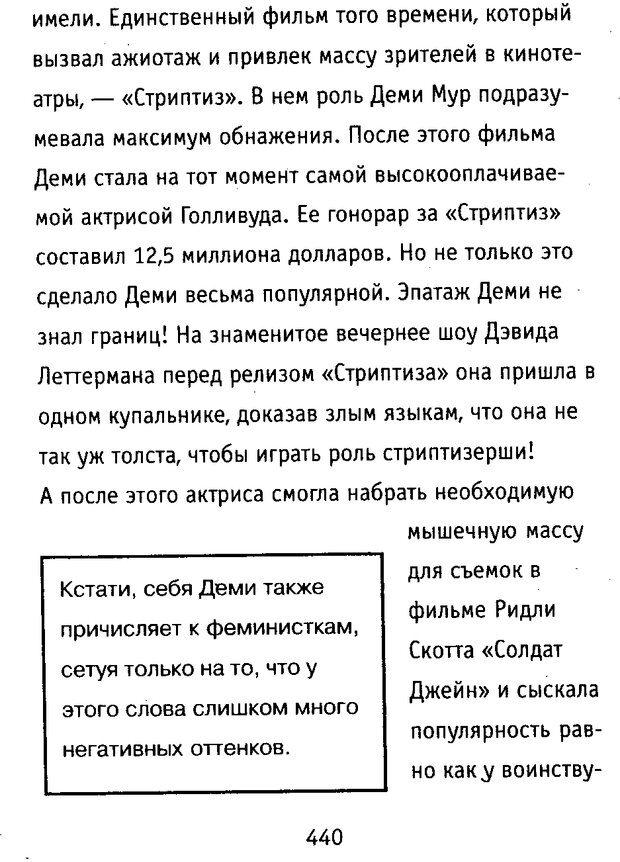 DJVU. Почерк и характер. Соломевич В. И. Страница 455. Читать онлайн