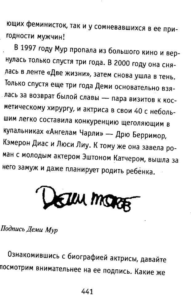 DJVU. Почерк и характер. Соломевич В. И. Страница 456. Читать онлайн