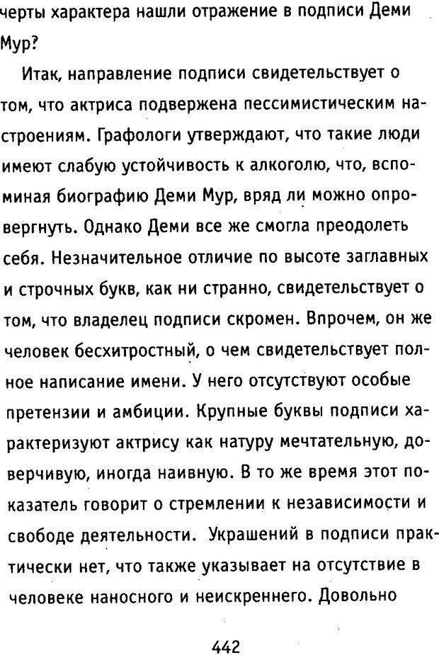 DJVU. Почерк и характер. Соломевич В. И. Страница 457. Читать онлайн