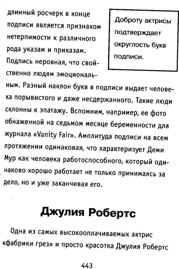 DJVU. Почерк и характер. Соломевич В. И. Страница 458. Читать онлайн