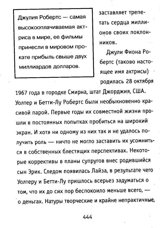 DJVU. Почерк и характер. Соломевич В. И. Страница 459. Читать онлайн