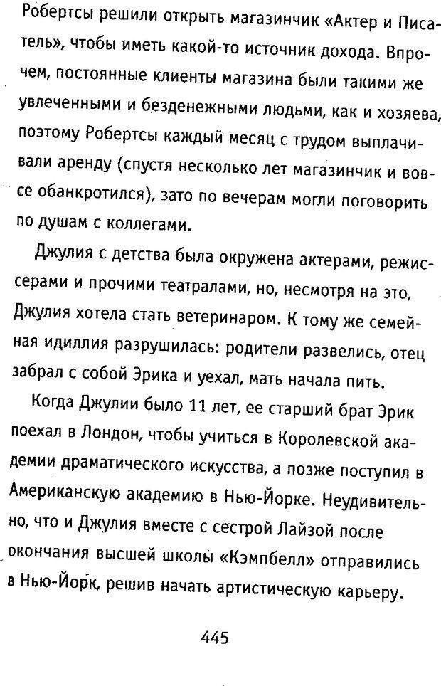 DJVU. Почерк и характер. Соломевич В. И. Страница 460. Читать онлайн