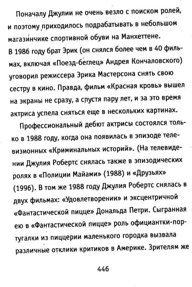 DJVU. Почерк и характер. Соломевич В. И. Страница 461. Читать онлайн