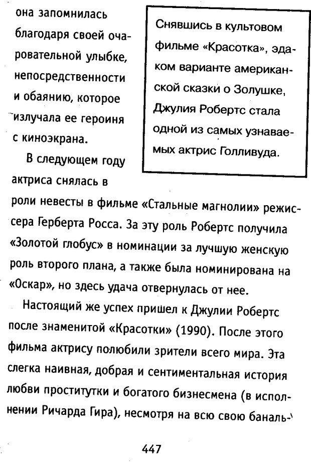 DJVU. Почерк и характер. Соломевич В. И. Страница 462. Читать онлайн